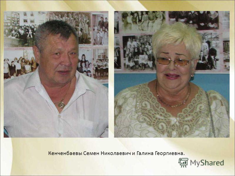 Кенченбаевы Семен Николаевич и Галина Георгиевна.