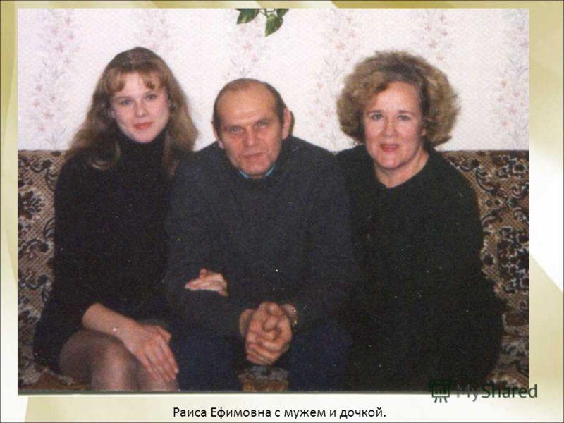 Раиса Ефимовна с мужем и дочкой.