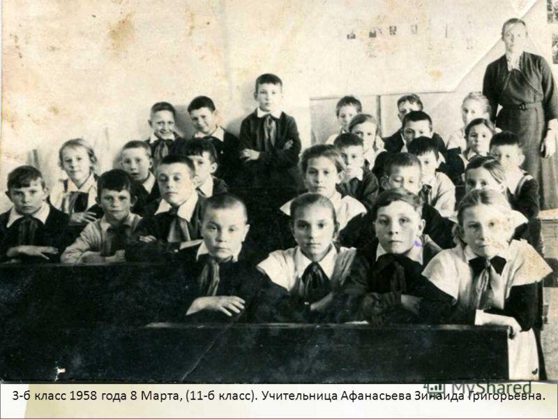 3-б класс 1958 года 8 Марта, (11-б класс). Учительница Афанасьева Зинаида Григорьевна.