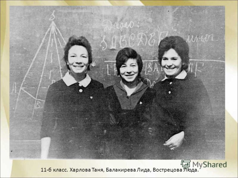 11-б класс. Харлова Таня, Балакирева Лида, Вострецова Люда.