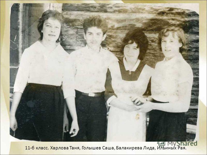 11-б класс. Харлова Таня, Голышев Саша, Балакирева Лида, Ильиных Рая.