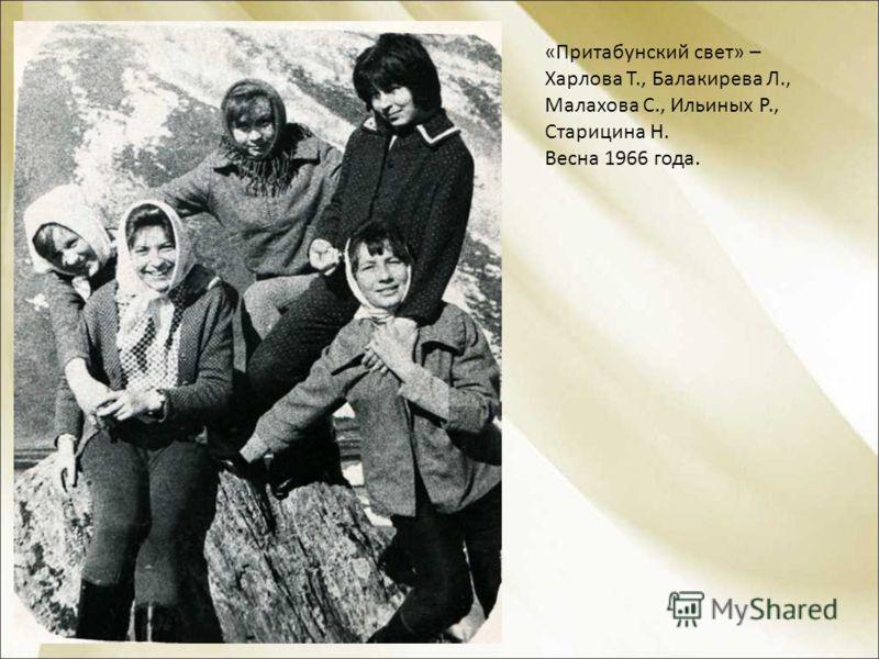 «Притабунский свет» – Харлова Т., Балакирева Л., Малахова С., Ильиных Р., Старицина Н. Весна 1966 года.
