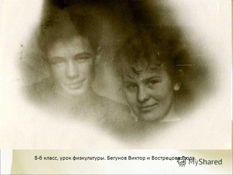 8-б класс, урок физкультуры. Бегунов Виктор и Вострецова Люда.