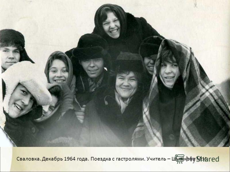 Сваловка. Декабрь 1964 года. Поездка с гастролями. Учитель – Шутякова М.И.