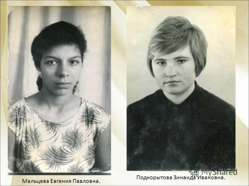 Подкорытова Зинаида Ивановна. Мальцева Евгения Павловна.