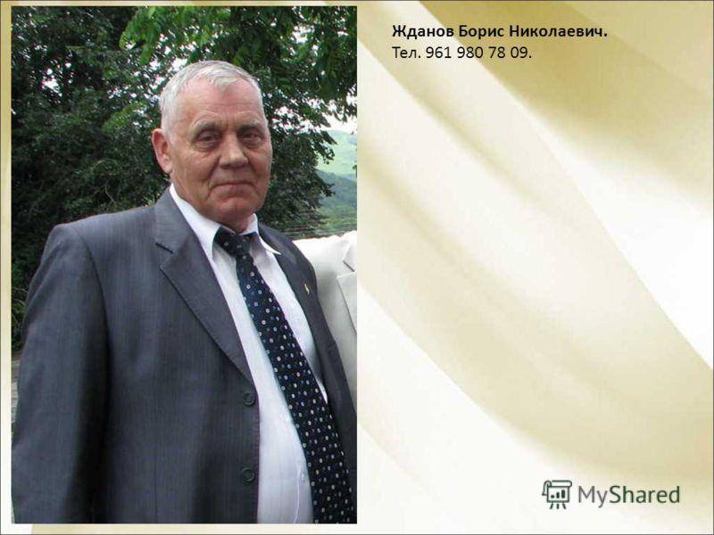 Жданов Борис Николаевич. Тел. 961 980 78 09.