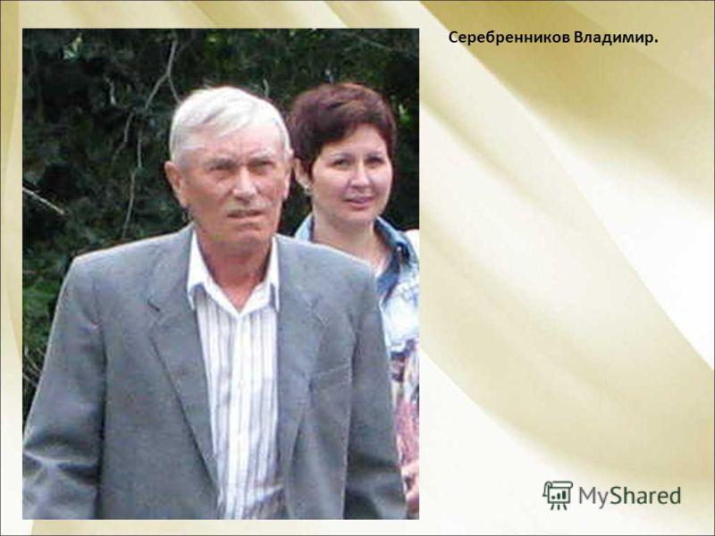 Серебренников Владимир.
