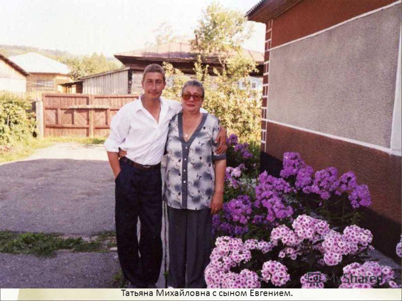 Татьяна Михайловна с сыном Евгением.