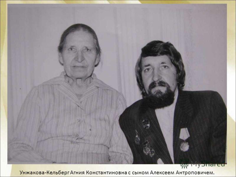 Унжакова-Кельберг Агния Константиновна с сыном Алексеем Антроповичем.