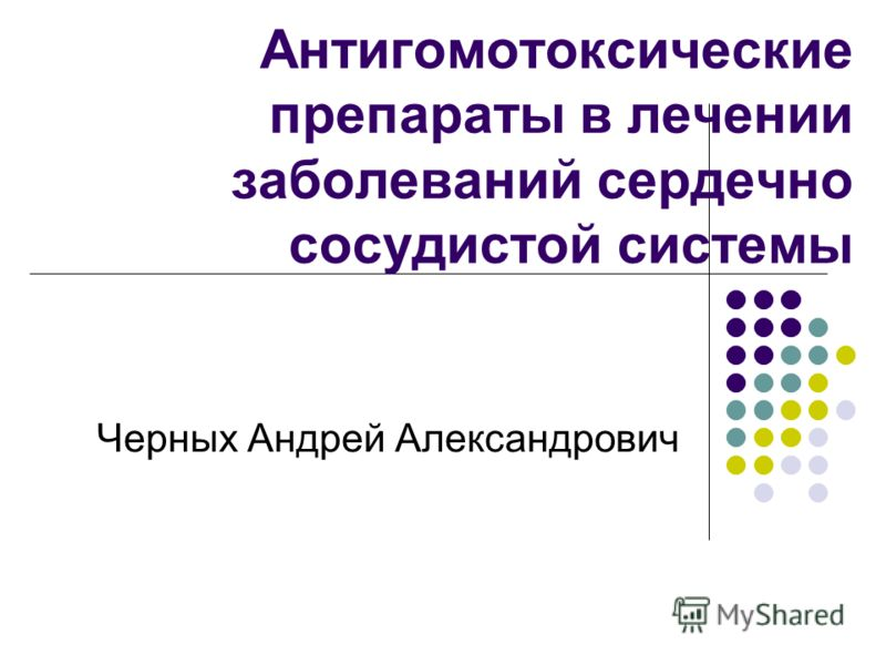 Антигомотоксические препараты в лечении заболеваний сердечно сосудистой системы Черных Андрей Александрович