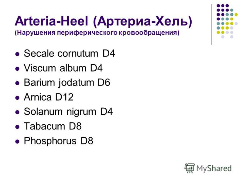 Arteria-Heel (Артериа-Хель) (Нарушения периферического кровообращения) Secale cornutum D4 Viscum album D4 Barium jodatum D6 Arnica D12 Solanum nigrum D4 Tabacum D8 Phosphorus D8