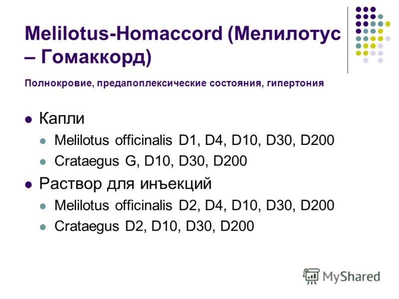 Melilotus-Homaccord (Мелилотус – Гомаккорд) Полнокровие, предапоплексические состояния, гипертония Капли Melilotus officinalis D1, D4, D10, D30, D200 Crataegus G, D10, D30, D200 Раствор для инъекций Melilotus officinalis D2, D4, D10, D30, D200 Cratae