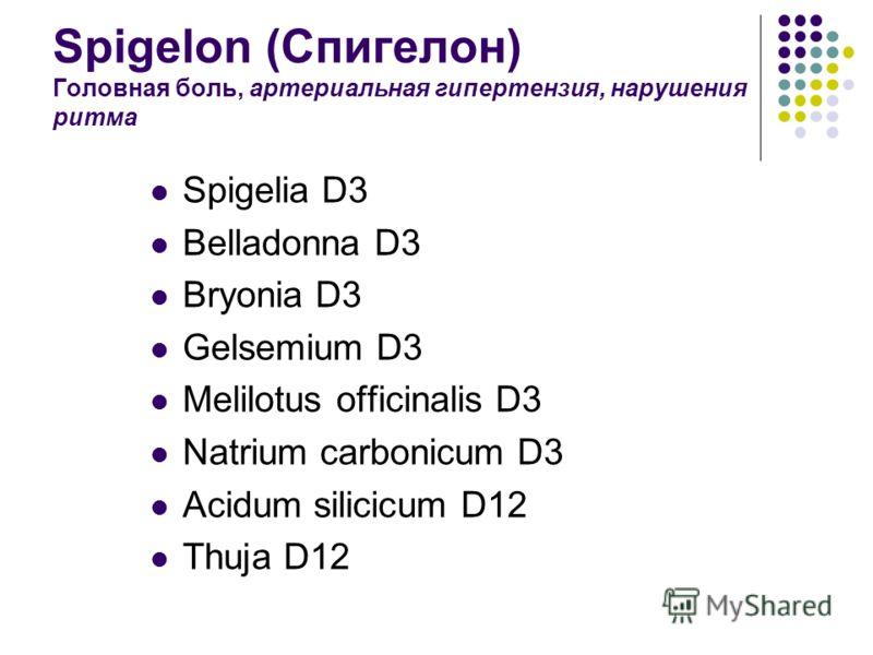 Spigelon (Спигелон) Головная боль, артериальная гипертензия, нарушения ритма Spigelia D3 Belladonna D3 Bryonia D3 Gelsemium D3 Melilotus officinalis D3 Natrium carbonicum D3 Acidum silicicum D12 Thuja D12