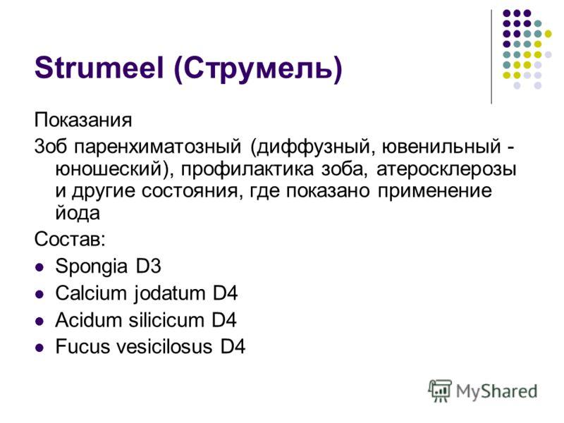 Strumeel (Струмель) Показания 3об паренхиматозный (диффузный, ювенильный - юношеский), профилактика зоба, атеросклерозы и другие состояния, где показано применение йода Состав: Spongia D3 Calcium jodatum D4 Acidum silicicum D4 Fucus vesicilosus D4