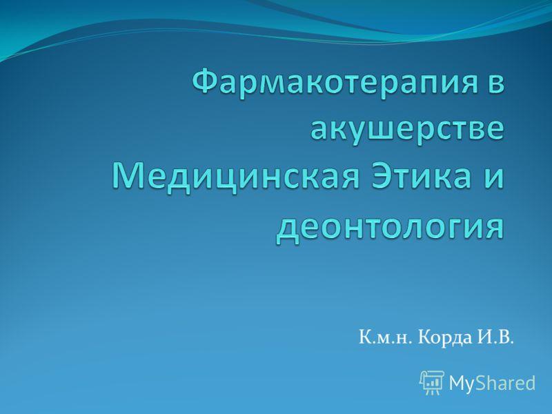 К.м.н. Корда И.В.