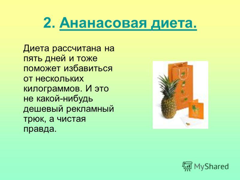 2. Ананасовая диета.Ананасовая диета Диета рассчитана на пять дней и тоже поможет избавиться от нескольких килограммов. И это не какой-нибудь дешевый рекламный трюк, а чистая правда.