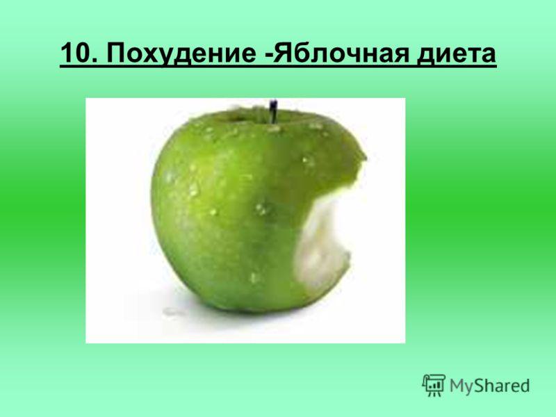 10. Похудение -Яблочная диета