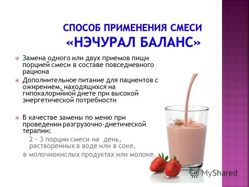 Замена одного или двух приемов пищи порцией смеси в составе повседневного рациона Дополнительное питание для пациентов с ожирением, находящихся на гипокалорийной диете при высокой энергетической потребности В качестве замены по меню при проведении ра