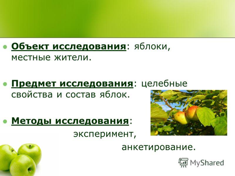 Объект исследования: яблоки, местные жители. Предмет исследования: целебные свойства и состав яблок. Методы исследования: эксперимент, анкетирование.