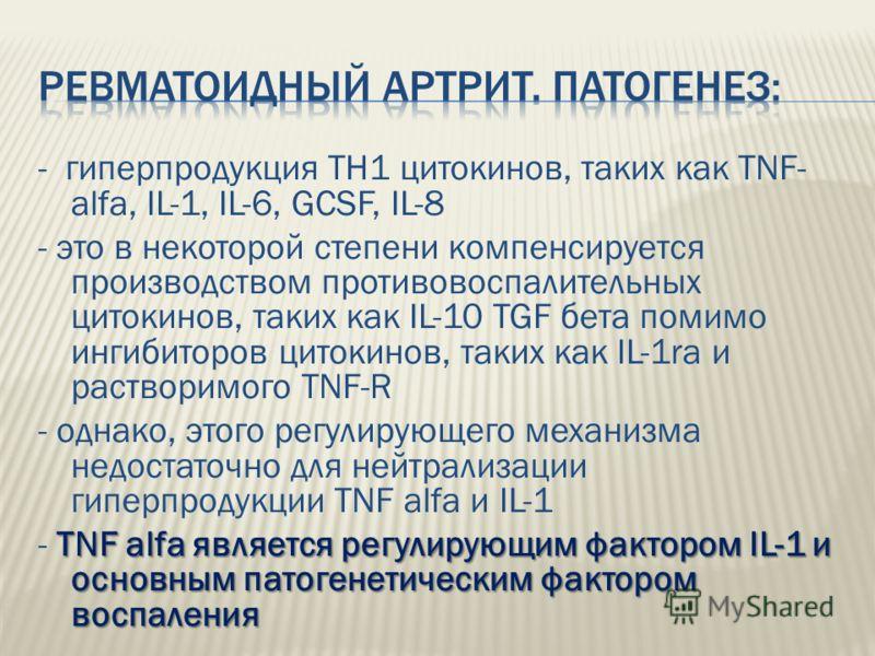 - гиперпродукция ТН1 цитокинов, таких как TNF- alfa, IL-1, IL-6, GCSF, IL-8 - это в некоторой степени компенсируется производством противовоспалительных цитокинов, таких как IL-10 TGF бета помимо ингибиторов цитокинов, таких как IL-1ra и растворимого