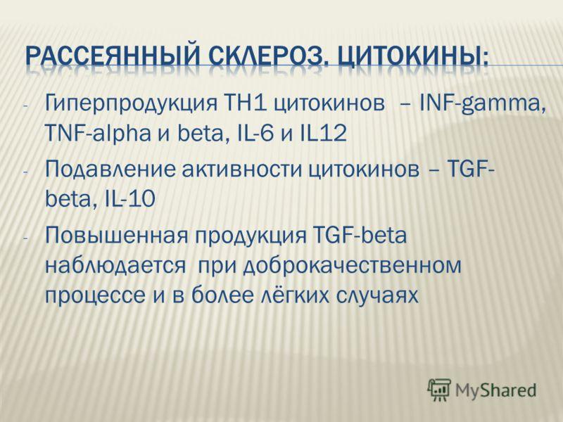 - Гиперпродукция ТН1 цитокинов – INF-gamma, TNF-alpha и beta, IL-6 и IL12 - Подавление активности цитокинов – TGF- beta, IL-10 - Повышенная продукция TGF-beta наблюдается при доброкачественном процессе и в более лёгких случаях