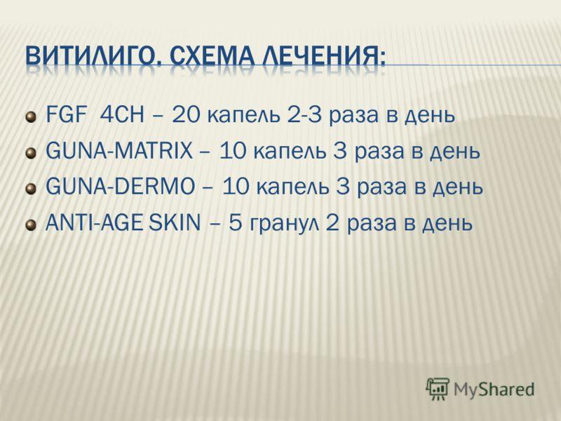 FGF 4CH – 20 капель 2-3 раза в день GUNA-MATRIX – 10 капель 3 раза в день GUNA-DERMO – 10 капель 3 раза в день ANTI-AGE SKIN – 5 гранул 2 раза в день