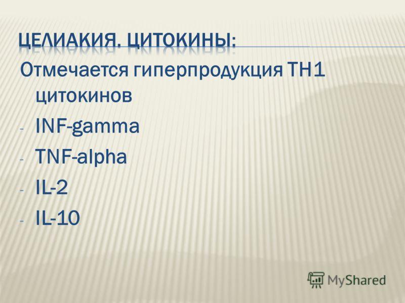Отмечается гиперпродукция ТН1 цитокинов - INF-gamma - TNF-alpha - IL-2 - IL-10