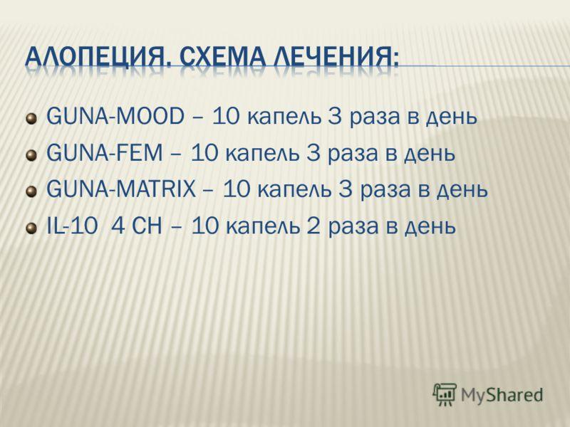 GUNA-MOOD – 10 капель 3 раза в день GUNA-FEM – 10 капель 3 раза в день GUNA-MATRIX – 10 капель 3 раза в день IL-10 4 CH – 10 капель 2 раза в день