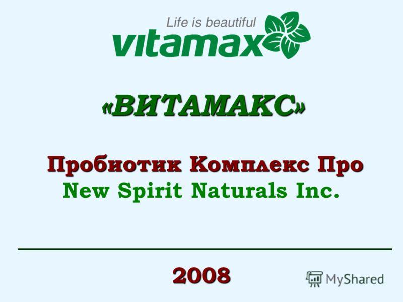 «ВИТАМАКС» Пробиотик Комплекс Про «ВИТАМАКС» Пробиотик Комплекс Про New Spirit Naturals Inc. 2008
