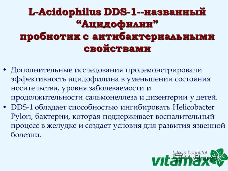 L-Acidophilus DDS-1--названный Ацидофилин пробиотик с антибактериальными свойствами Дополнительные исследования продемонстрировали эффективность ацидофилина в уменьшении состояния носительства, уровня заболеваемости и продолжительности сальмонеллеза