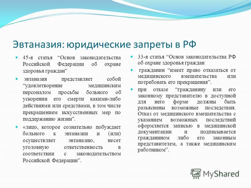 Эвтаназия: юридические запреты в РФ 45-я статья Основ законодательства Российской Федерации об охране здоровья граждан эвтаназия представляет собой уд