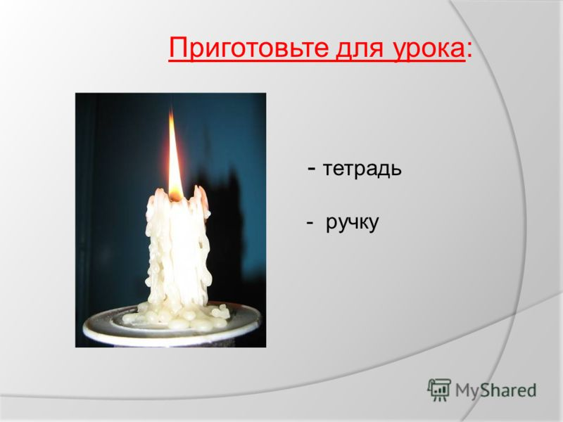 - тетрадь - ручку Приготовьте для урока:
