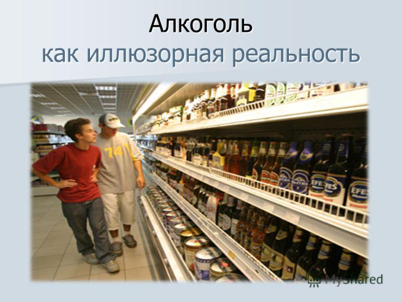 Алкоголь как иллюзорная реальность