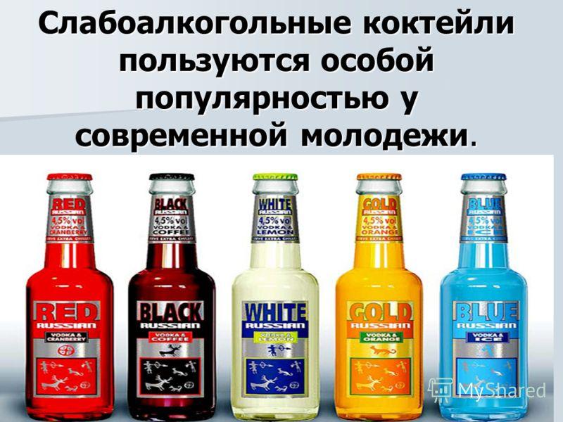 Слабоалкогольные коктейли пользуются особой популярностью у современной молодежи.