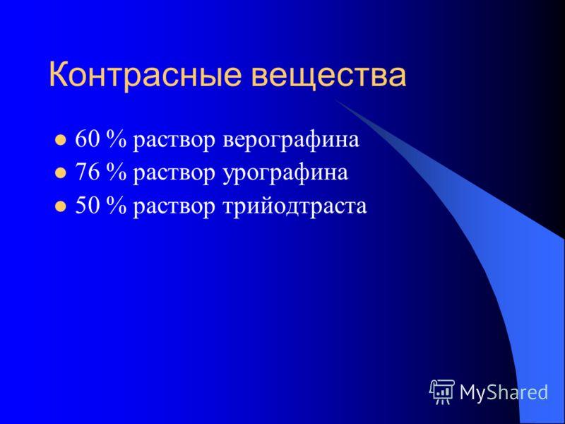 Контрасные вещества 60 % раствор верографина 76 % раствор урографина 50 % раствор трийодтраста
