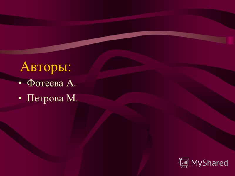 Авторы: Фотеева А. Петрова М.