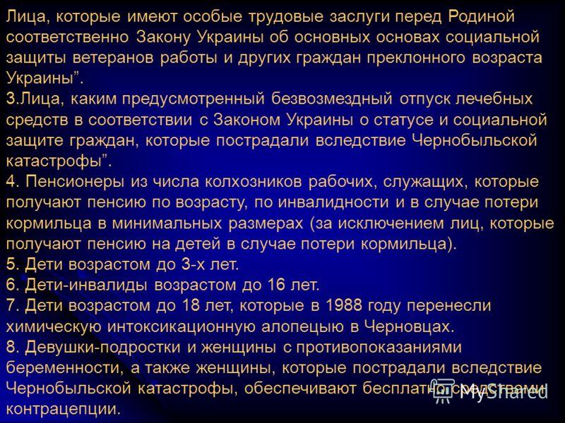 Лица, которые имеют особые трудовые заслуги перед Родиной соответственно Закону Украины об основных основах социальной защиты ветеранов работы и других граждан преклонного возраста Украины. 3.Лица, каким предусмотренный безвозмездный отпуск лечебных