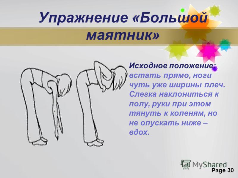 Page 30 Упражнение «Большой маятник» Исходное положение: встать прямо, ноги чуть уже ширины плеч. Слегка наклониться к полу, руки при этом тянуть к коленям, но не опускать ниже – вдох.