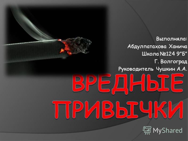 Выполняла: Абдулпатахова Ханича Школа 124 9Б Г. Волгоград Руководитель Чушкин А.А.