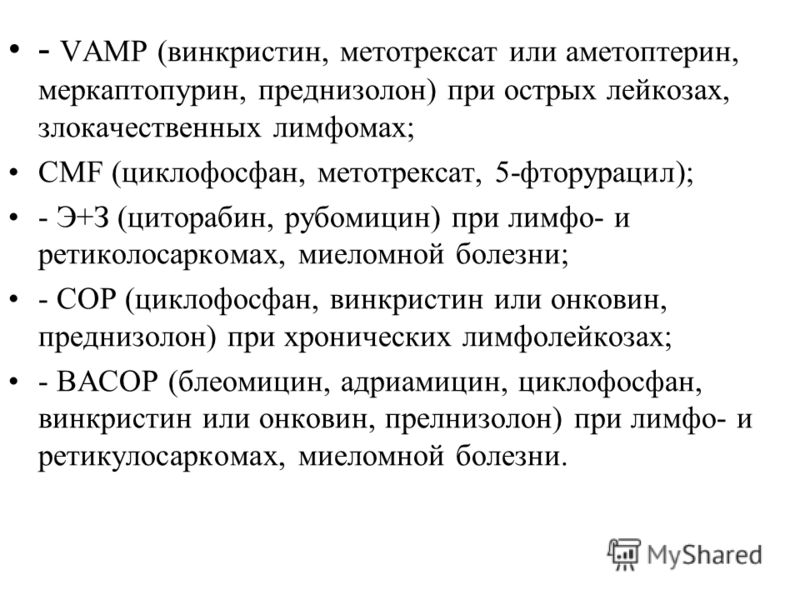 - VAMP (винкристин, метотрексат или аметоптерин, меркаптопурин, преднизолон) при острых лейкозах, злокачественных лимфомах; СМF (циклофосфан, метотрексат, 5-фторурацил); - Э+З (циторабин, рубомицин) при лимфо- и ретиколосаркомах, миеломной болезни; -