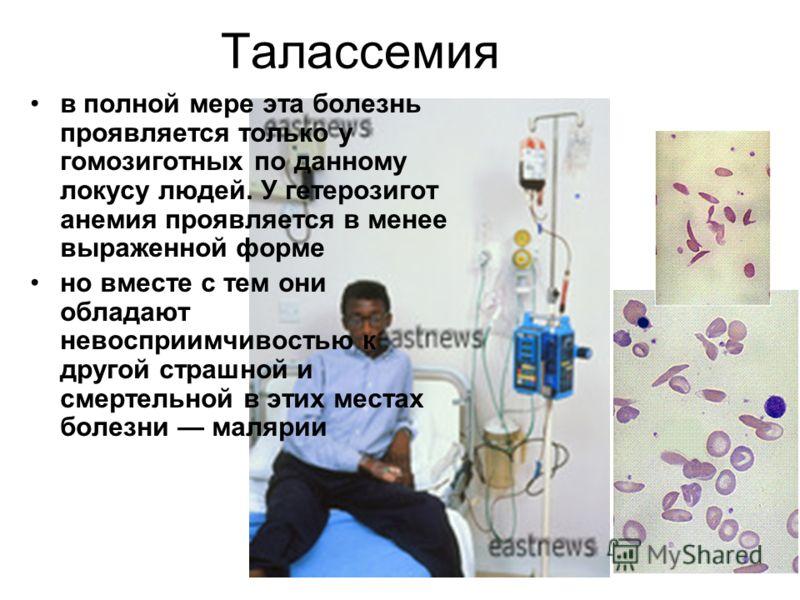 в полной мере эта болезнь проявляется только у гомозиготных по данному локусу людей. У гетерозигот анемия проявляется в менее выраженной форме но вместе с тем они обладают невосприимчивостью к другой страшной и смертельной в этих местах болезни маляр