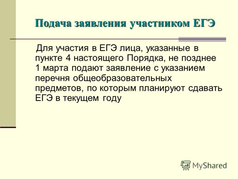 Для участия в ЕГЭ лица, указанные в пункте 4 настоящего Порядка, не позднее 1 марта подают заявление с указанием перечня общеобразовательных предметов, по которым планируют сдавать ЕГЭ в текущем году Подача заявления участником ЕГЭ