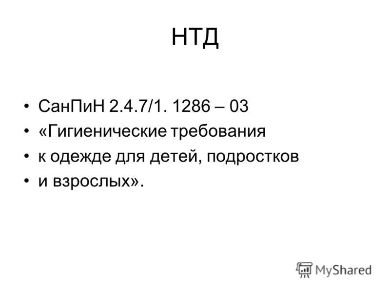 НТД СанПиН 2.4.7/1. 1286 – 03 «Гигиенические требования к одежде для детей, подростков и взрослых».