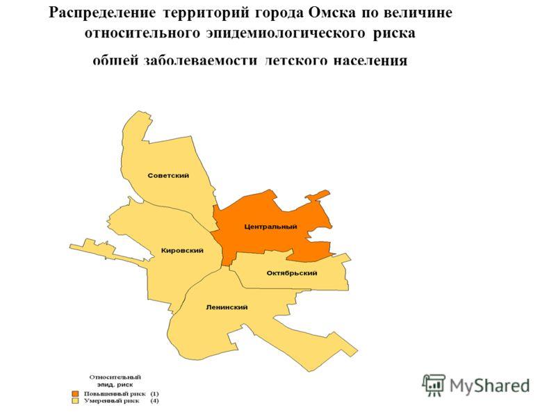 Распределение территорий города Омска по величине относительного эпидемиологического риска общей заболеваемости детского населения