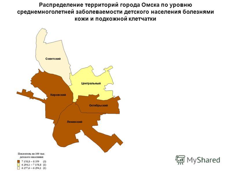 . Распределение территорий города Омска по уровню среднемноголетней заболеваемости детского населения болезнями кожи и подкожной клетчатки
