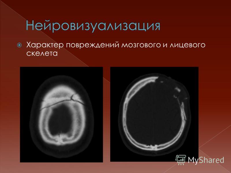 Характер повреждений мозгового и лицевого скелета
