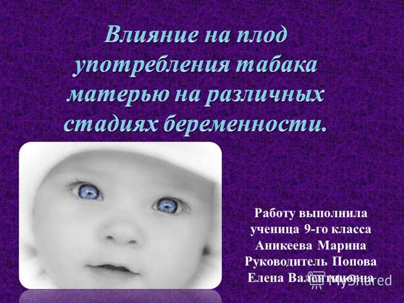 Работу выполнила ученица 9-го класса Аникеева Марина Руководитель Попова Елена Валентиновна