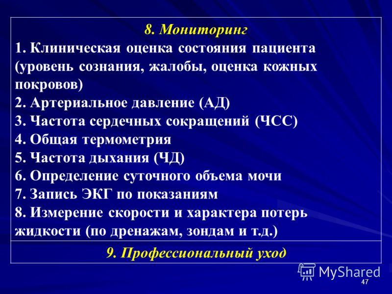 47 8. Мониторинг 1. Клиническая оценка состояния пациента (уровень сознания, жалобы, оценка кожных покровов) 2. Артериальное давление (АД) 3. Частота сердечных сокращений (ЧСС) 4. Общая термометрия 5. Частота дыхания (ЧД) 6. Определение суточного объ