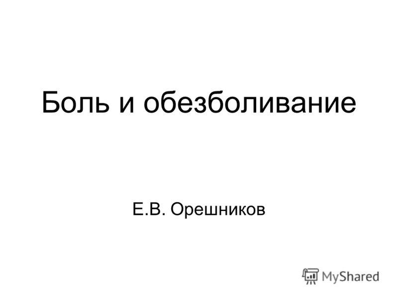Боль и обезболивание Е.В. Орешников