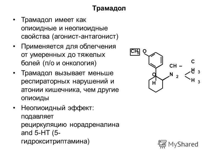 CH – N CHCH CHCH 3 3 2 OHOH CH O 3 Трамадол Трамадол имеет как опиоидные и неопиоидные свойства (агонист-антагонист) Применяется для облегчения от умеренных до тяжелых болей (п/о и онкология) Трамадол вызывает меньше респираторных нарушений и атонии